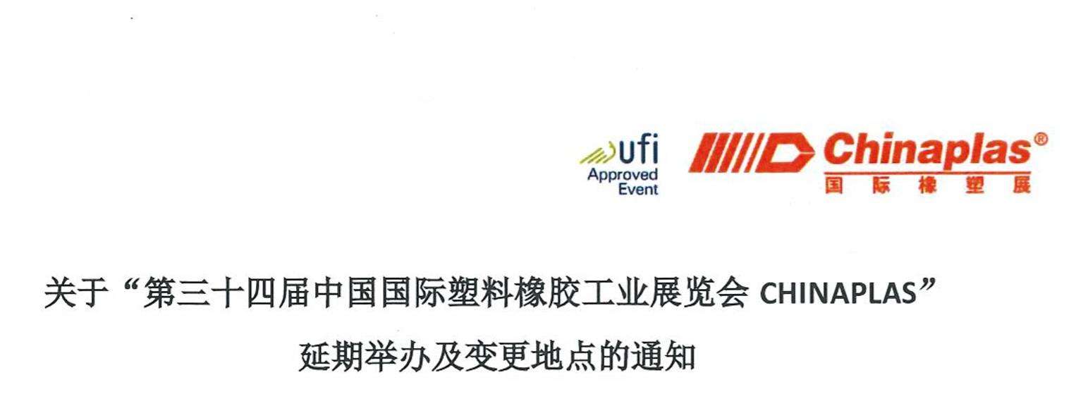Postponement and Venue Change of the 34th CHINAPLAS, the International Exhibition on  Plastics and Rubber Industries